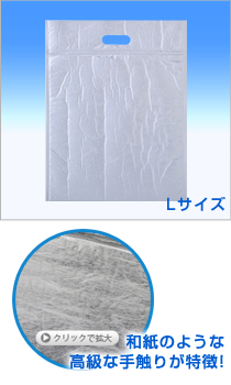 【C3Z-W】和風保冷袋L