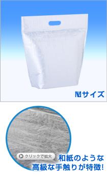【C6Z-W】和風保冷袋M